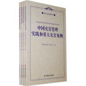 灾害应急管理丛书:灾害应急管理丛书