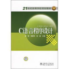 21世纪高等学校规划教材:C语言程序设计