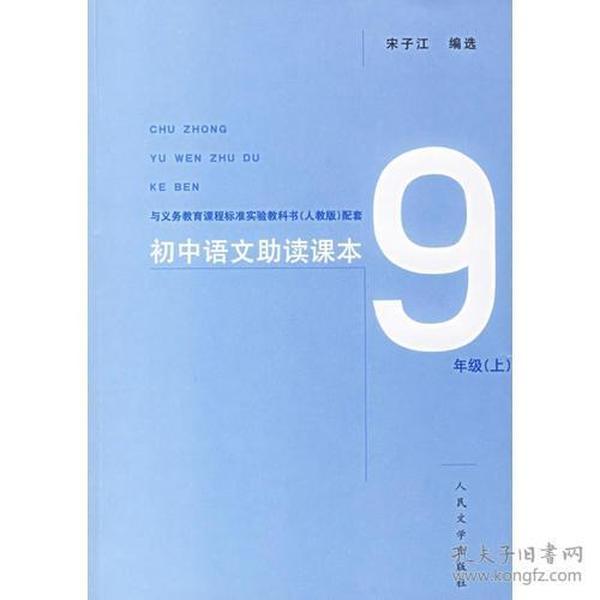 初中语文助读课本(9年级·上)
