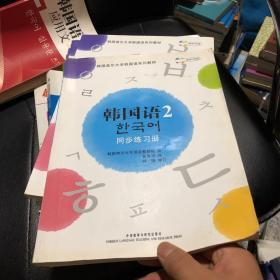 韩国语2(同步练习册)