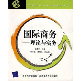 现代经济与管理类规划教材·国际商务:理论与实务