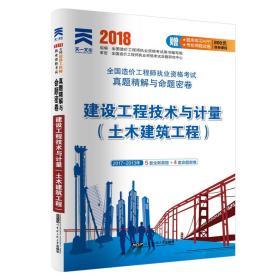 (2020年)建设工程技术与计量(土木建筑工程)/全国造价工程师执业资格考试真题精解与命题密卷