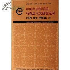 中国社会科学院马克思主义研究论丛16开精装 全六册