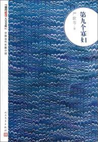 中国当代长篇小说:第九个寡妇
