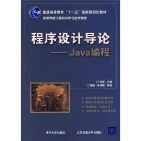 高等学校计算机科学与技术教材·程序设计导论:Java编程