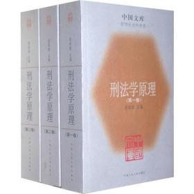 刑法学原理(全三册)