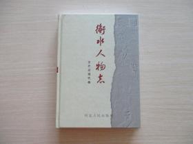 衡水人物志:古代近现代卷   816