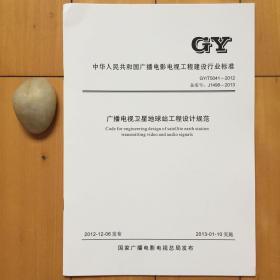 gy/t5041-2012广播电视卫星地球站工程设计规范