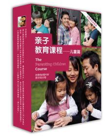 亲子教育课程-儿童篇