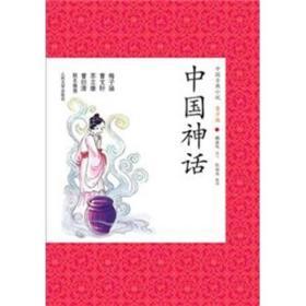 中国古典小说:中国神话(青少版)