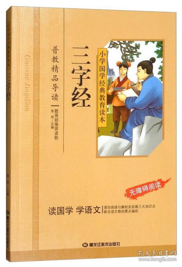 小学国学经典:三字经(无障碍阅读)