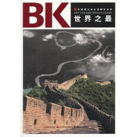中国青少年精彩书系 世界之  吉林美术