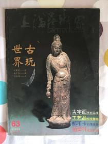 上海艺术家-古玩世界 双月刊1997年第三期