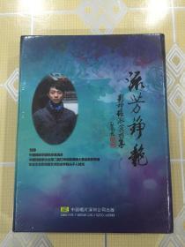 京剧CD片:流芳铮艳——刘铮 梅派演唱集(4CD)【启骧题签。32开盒套装。全新未拆封!】