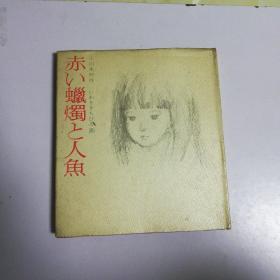 赤~蜡烛~人鱼(精)日文原版,昭和五十五年版