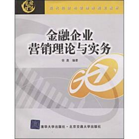现代经济与管理类规划教材:金融企业营销理论与实务