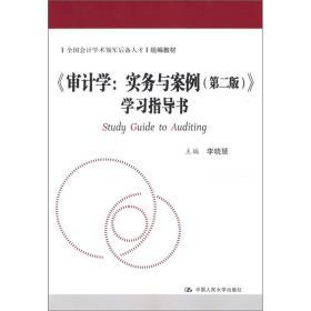 《审计学:实务与案例(第2版)》:学习指导书