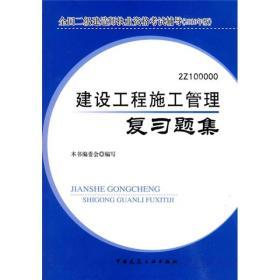 2010版 建设工程施工管理复习题集(含光盘)/全国二级建造师执业资格考试辅导