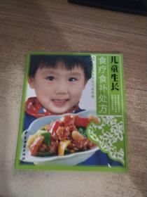儿童生长 食疗食补处方