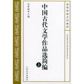 中国古代文学作品选简编上下 袁世硕 人民文学出版社 97870200469