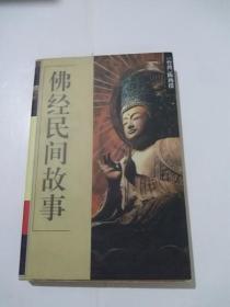 佛经民间故事       [台湾]陈鸿滢