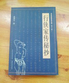 老拳谱辑集丛书(第8辑):行侠家传秘抄