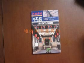 典藏中国:平遥-历史深处的商都