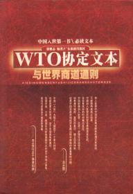 WTO协定文本与世界商道通则