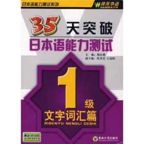 35天突破日本语能力测试:1级文字词汇篇东南大学出版社