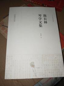 陈长林琴学文集【签名本】