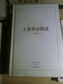 上海俗语图说:昨日书林