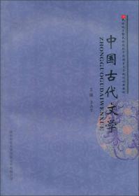 民族地区暨民族院校中国语言文学规划创新教材:中国古代文学