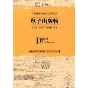 电子出版物 包鹏程 范文婷 何海巍 编著 华中科技大学出版社 9787560958651