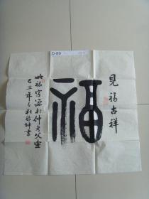 杜禄坤:书法:福(见福吉祥)(参展作品)(山东省青岛市名家篆书参展)