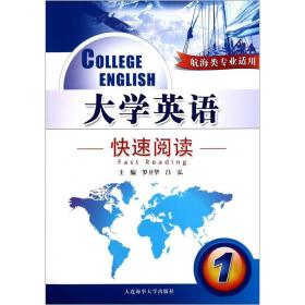 大学英语快速阅读(1)(航海类专业适用)