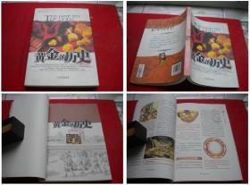 《黄金的历史》,16开李鹏著,哈尔滨2012.9出版,6044号,图书