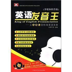 英语发音王:从ABC到标准美语发音(多媒体软件版)