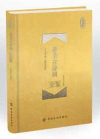 最美古诗词全鉴 珍藏版(精装)
