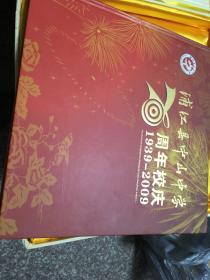 浦江县中山中学周年校庆1939-2009(附邮票36枚)