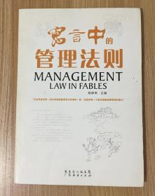 寓言中的管理法则 Management Law in Fables 9787807288947