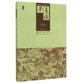 中国古典文学名著丛书:青楼梦