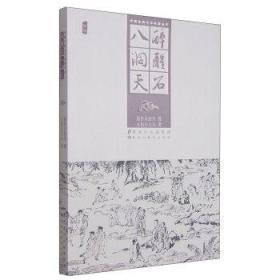 中国古典文学名著丛书——醉醒石、八洞天