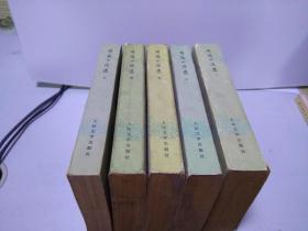 短篇小说选1949--1979  1 3 5 4 7【5册合售】 T437