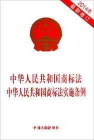 中华人民共和国商标法 中华人民共和国商标法实施条例 zhong hua ren min gong he