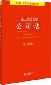 中华人民共和国公司法注释本 法律出版法规中心 法律出版97875118