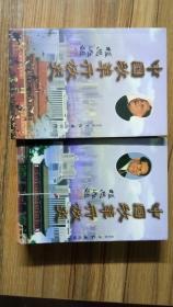 中国改革开放史9787505102392上下册