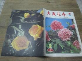 大众花卉1984.2 牡丹、月季