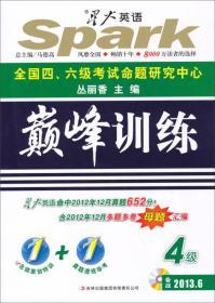 【二手包邮】大学英语4级考试巅峰训练 丛丽香 吉林出版集团有限