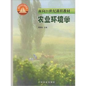 二手农业环境学傅柳松中国林业出版社9787503825125