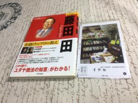 日文原版 : 藤田田 金储けのプロの教え 【存于溪木素年书店】